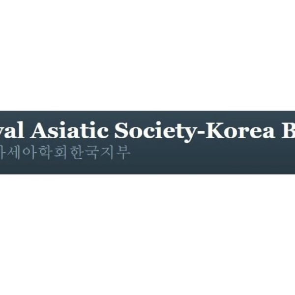 Royal Asiatic Society-Korea Branch | RASKB