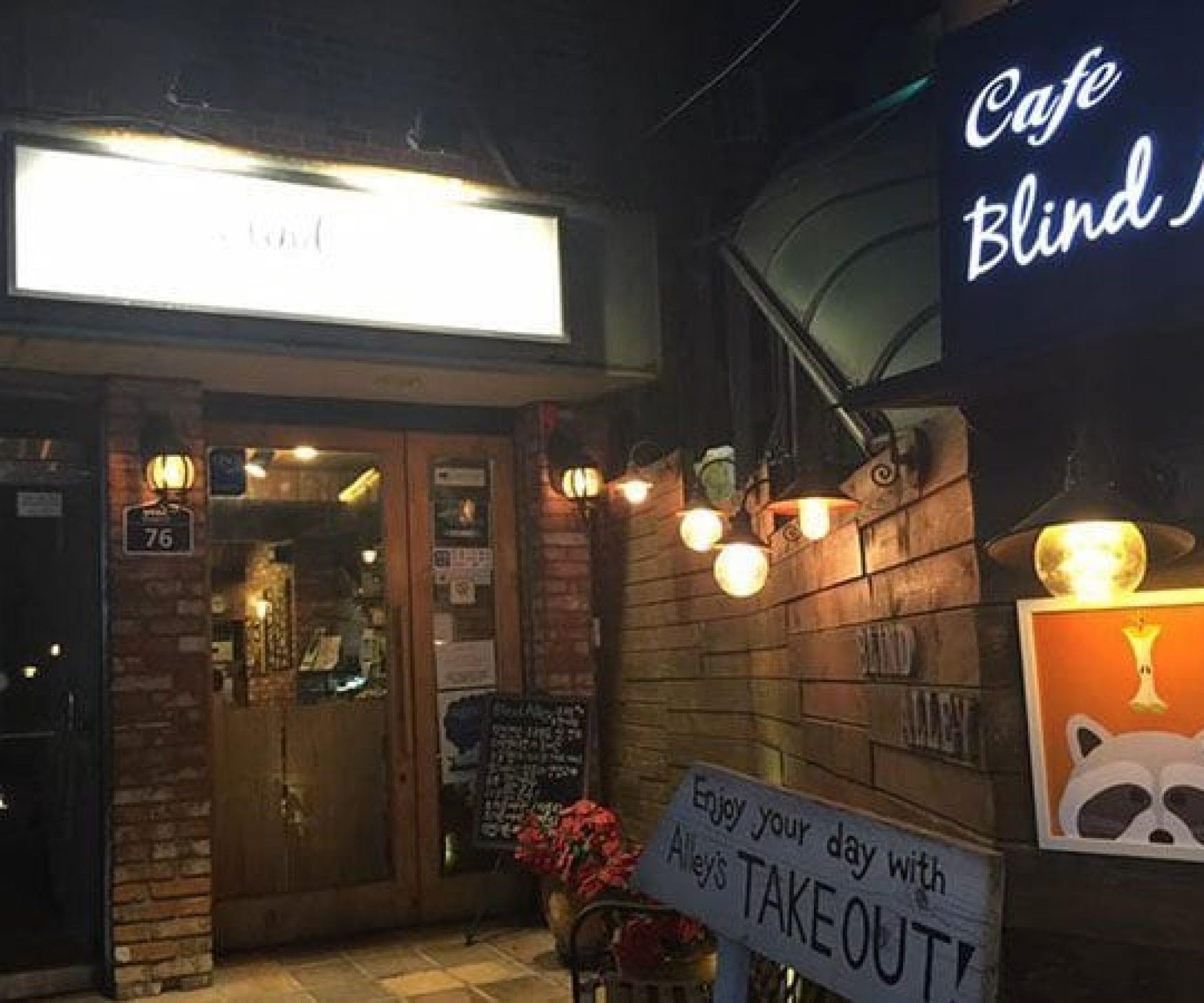 Blind Alley | Yongsan-gu, Seoul