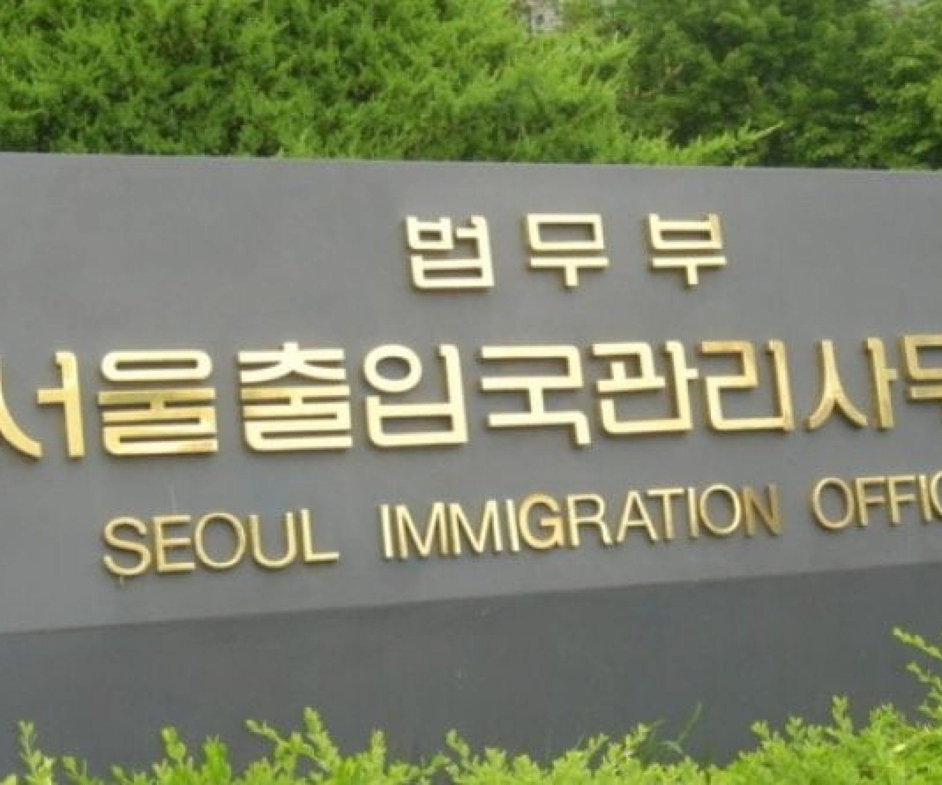 Seoul Immigration Office | Yangcheon-gu, Seoul