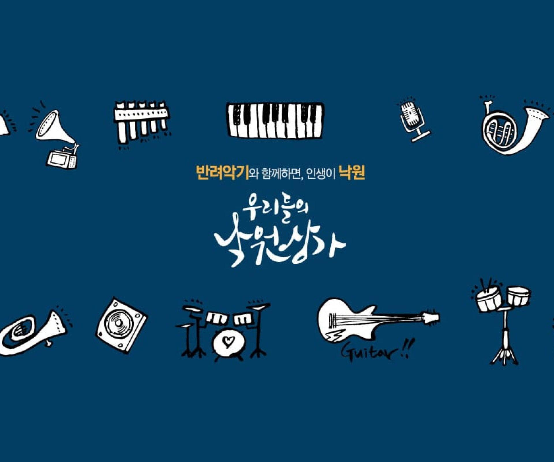Nakwon Musical Instrument Arcade   Jongno-gu, Seoul