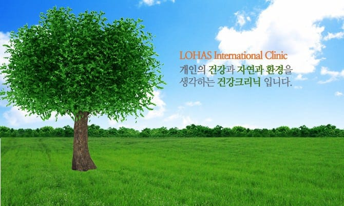 Lohas Care International Clinic | Yongsan-gu, Seoul