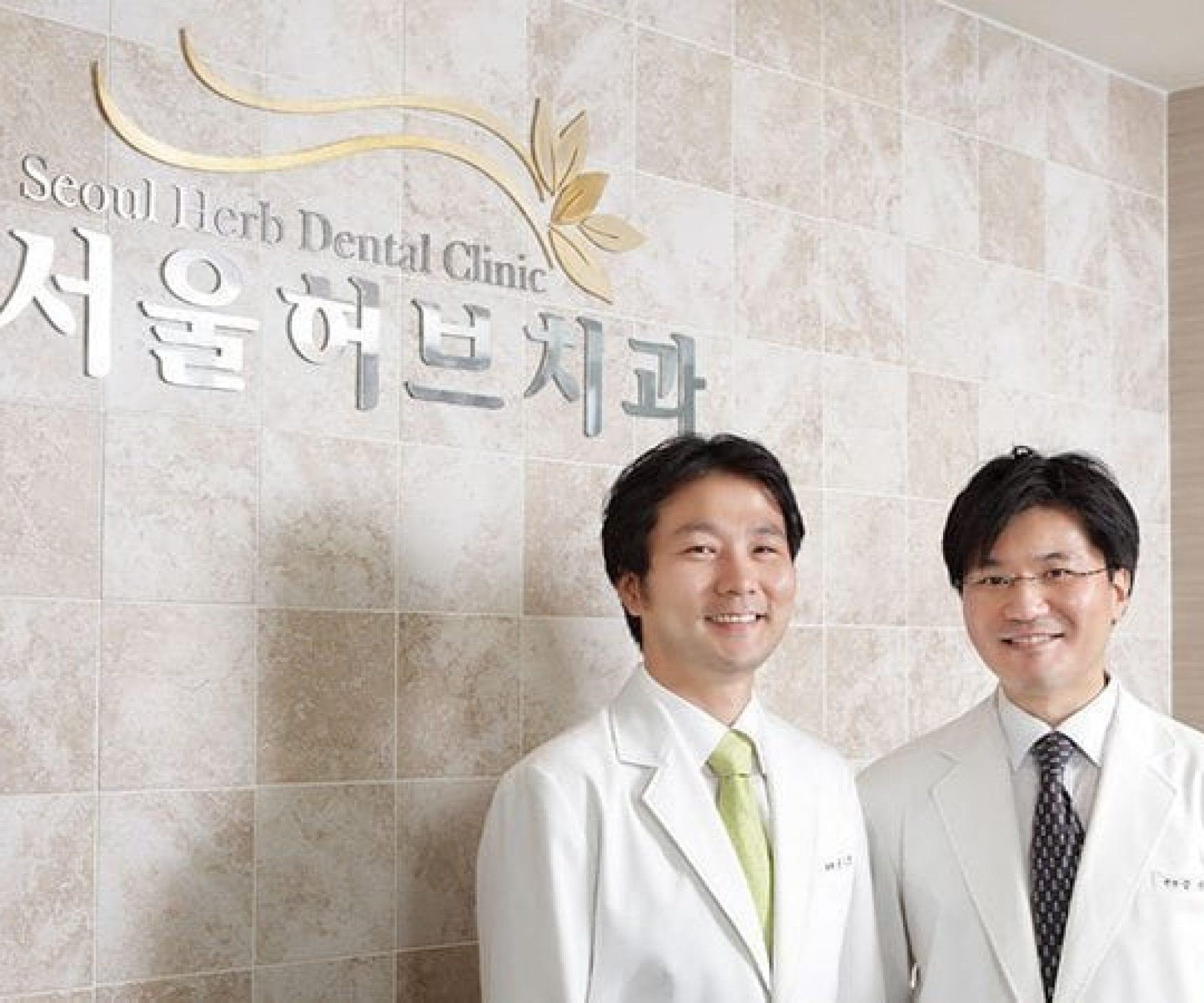 Seoul Herb Dental Clinic | Songpa-Gu, Seoul