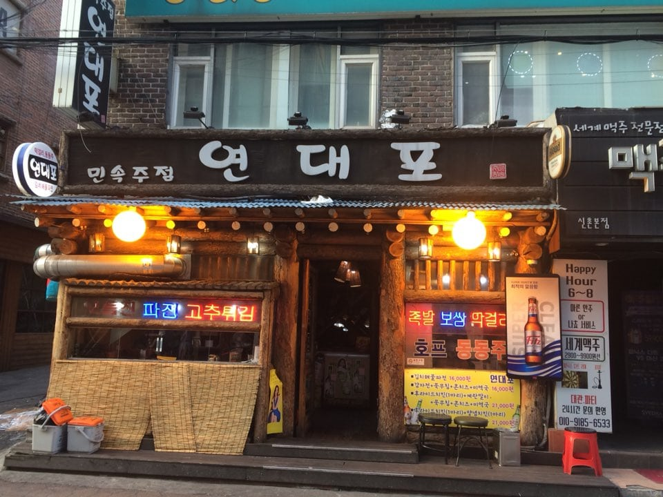 Minsokjujeom Yeondaepo | Seodaemun-gu, Seoul