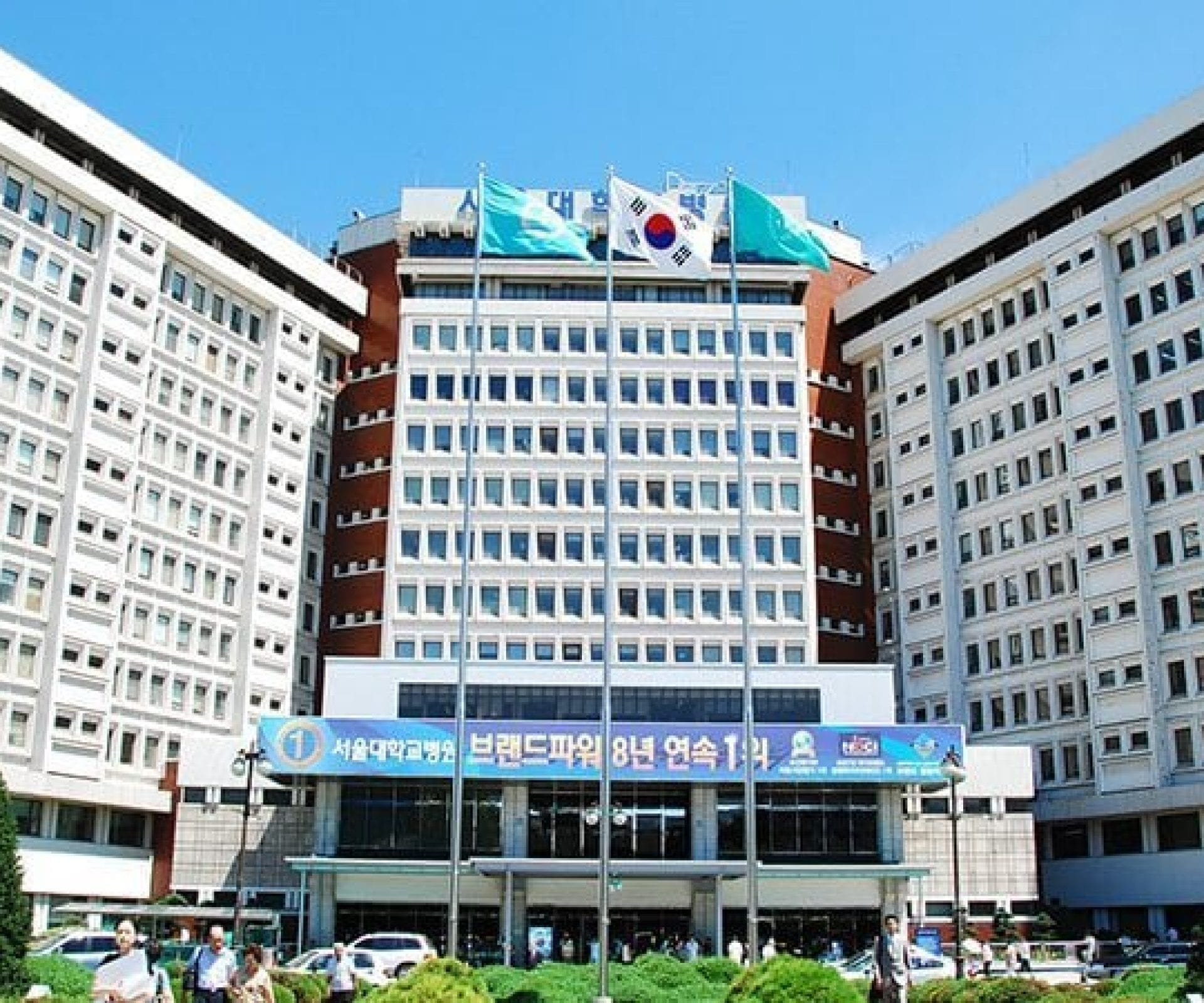 Seoul National University Hospital | Jongno-gu, Seoul