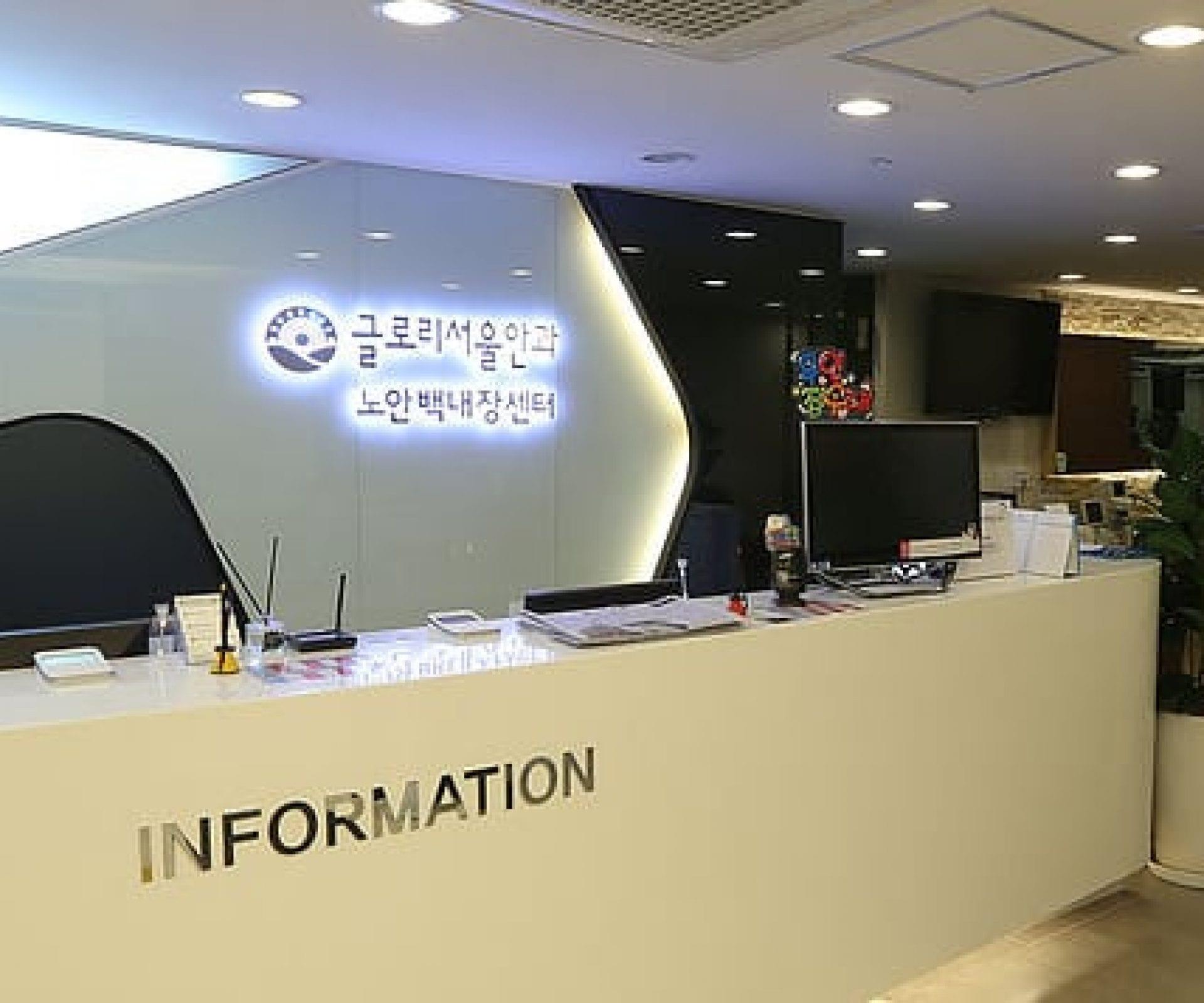 Glory Seoul Eye Clinic | Seocho-gu, Seoul