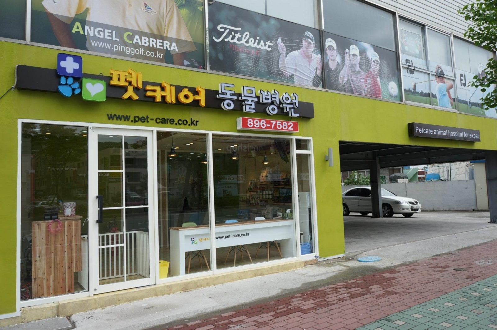 PetCare Animal Hospital | Busanjin-gu, Busan