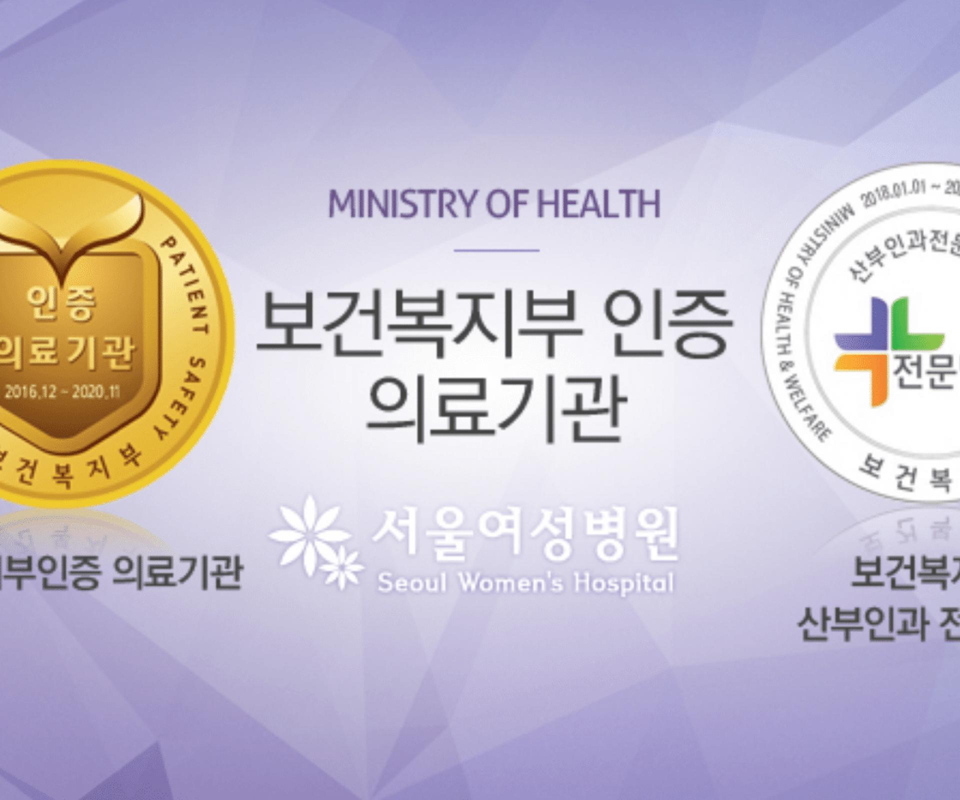Bucheon Branch of Seoul Women's Hospital | Wonmi-gu, Gyeonggi-do