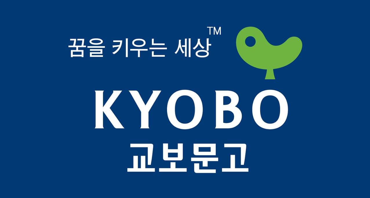 Kyobo Book Centre | Jongno-gu, Seoul