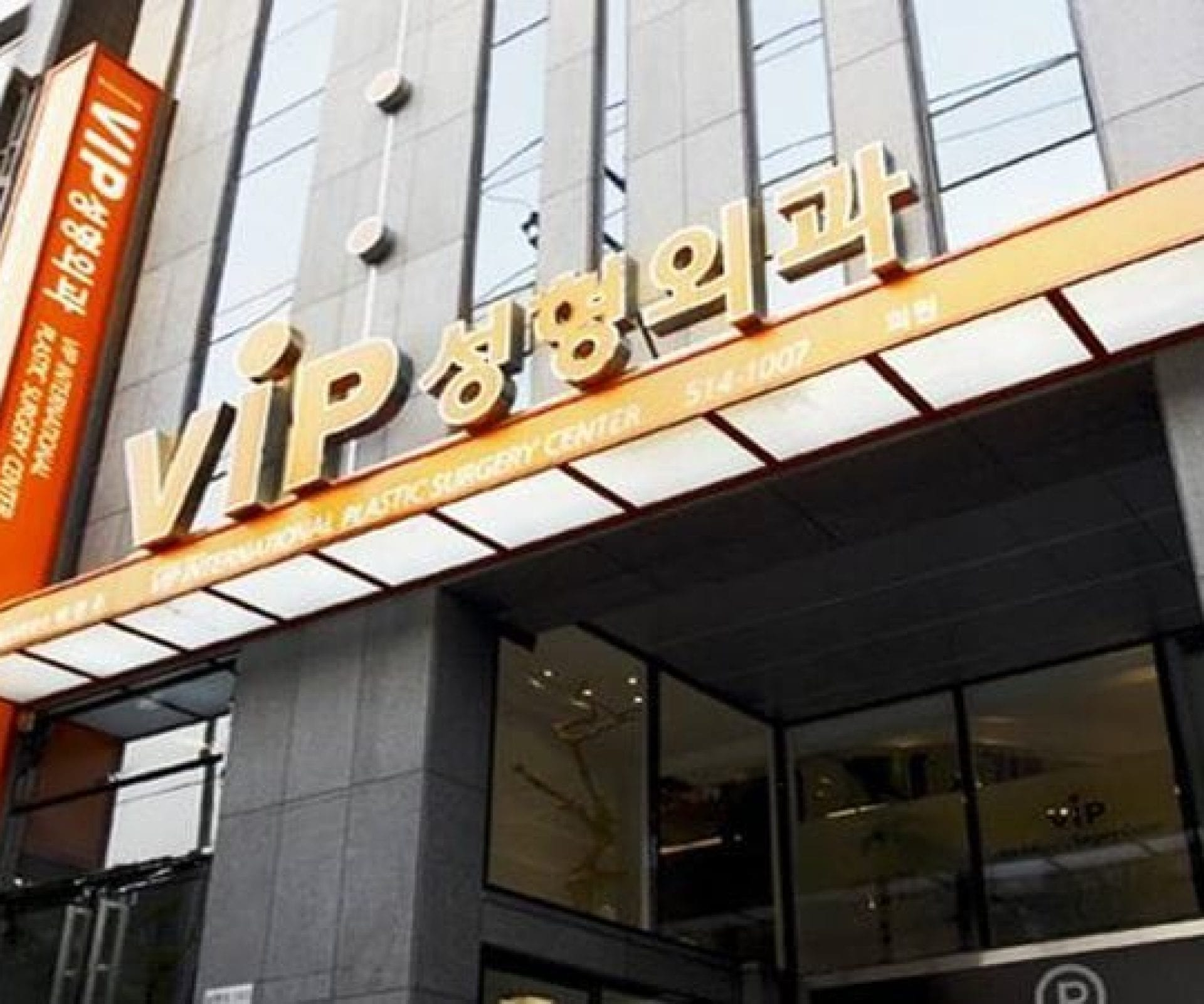 VIP International Plastic Surgery Center | Gangnam-gu, Seoul
