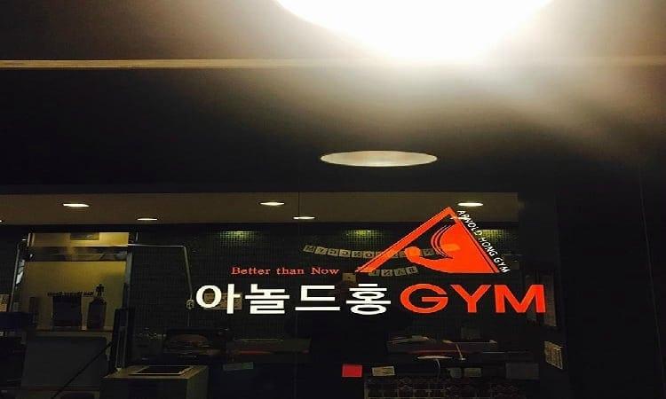 Arnold Hong Gym | Seodaemun-gu, Seoul
