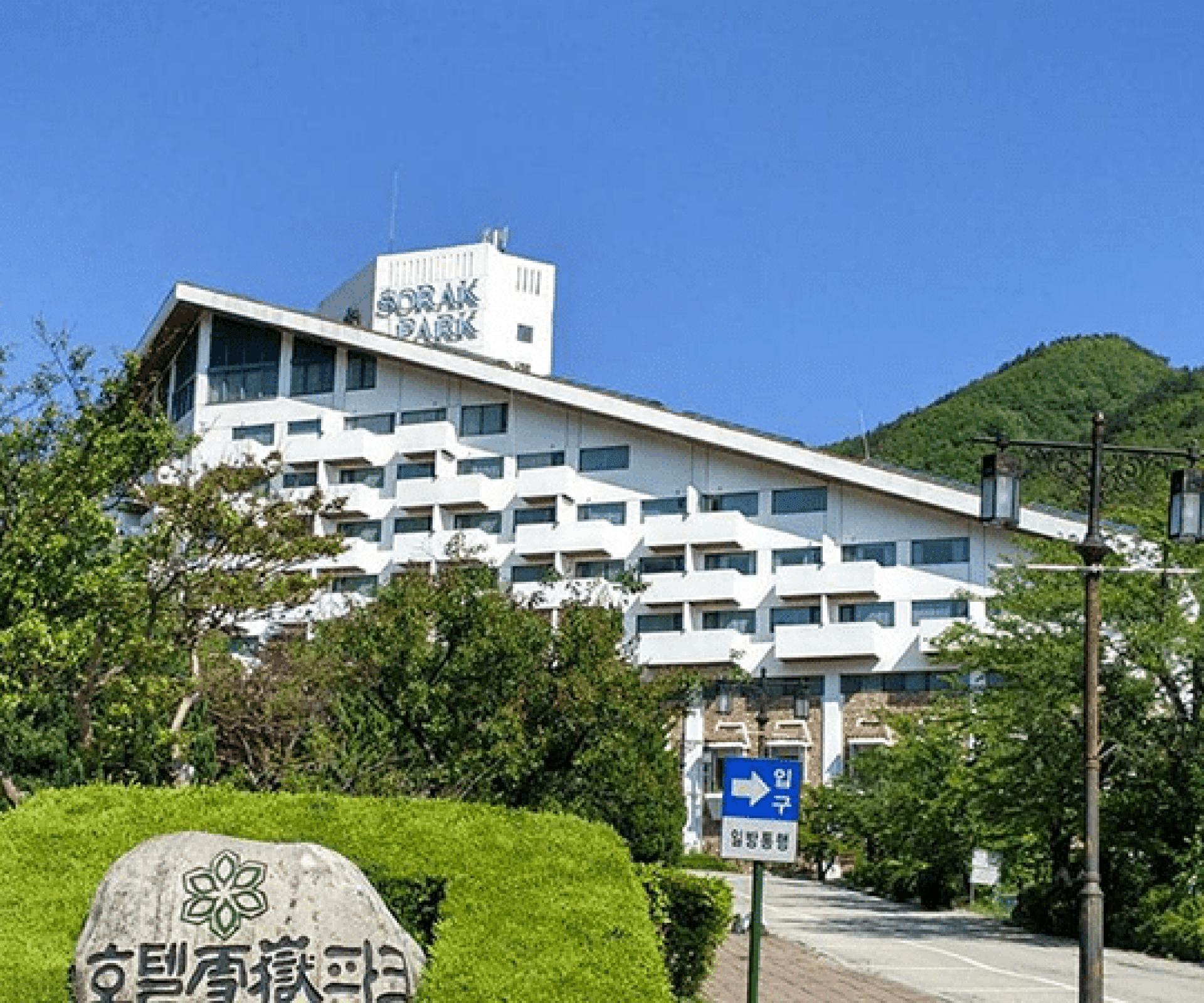Sorak Park Hotel & Casino | Seorak-dong, Gangwon-do