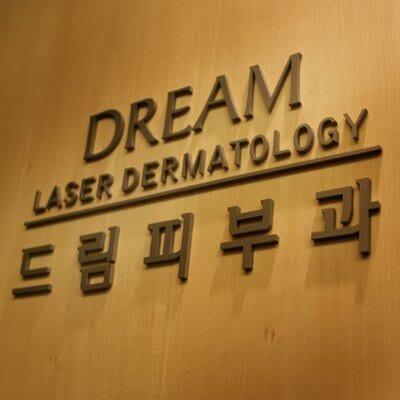Dream Dermatology & Laser Center | Gangnam-gu, Seoul