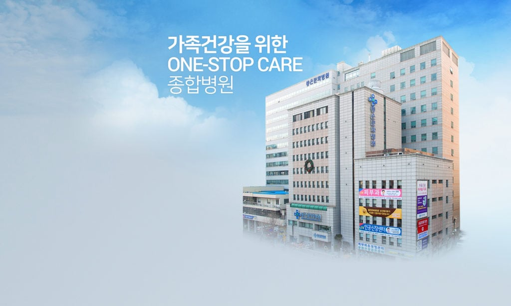 Good Moonhwa Hospital | Dong-gu, Busan