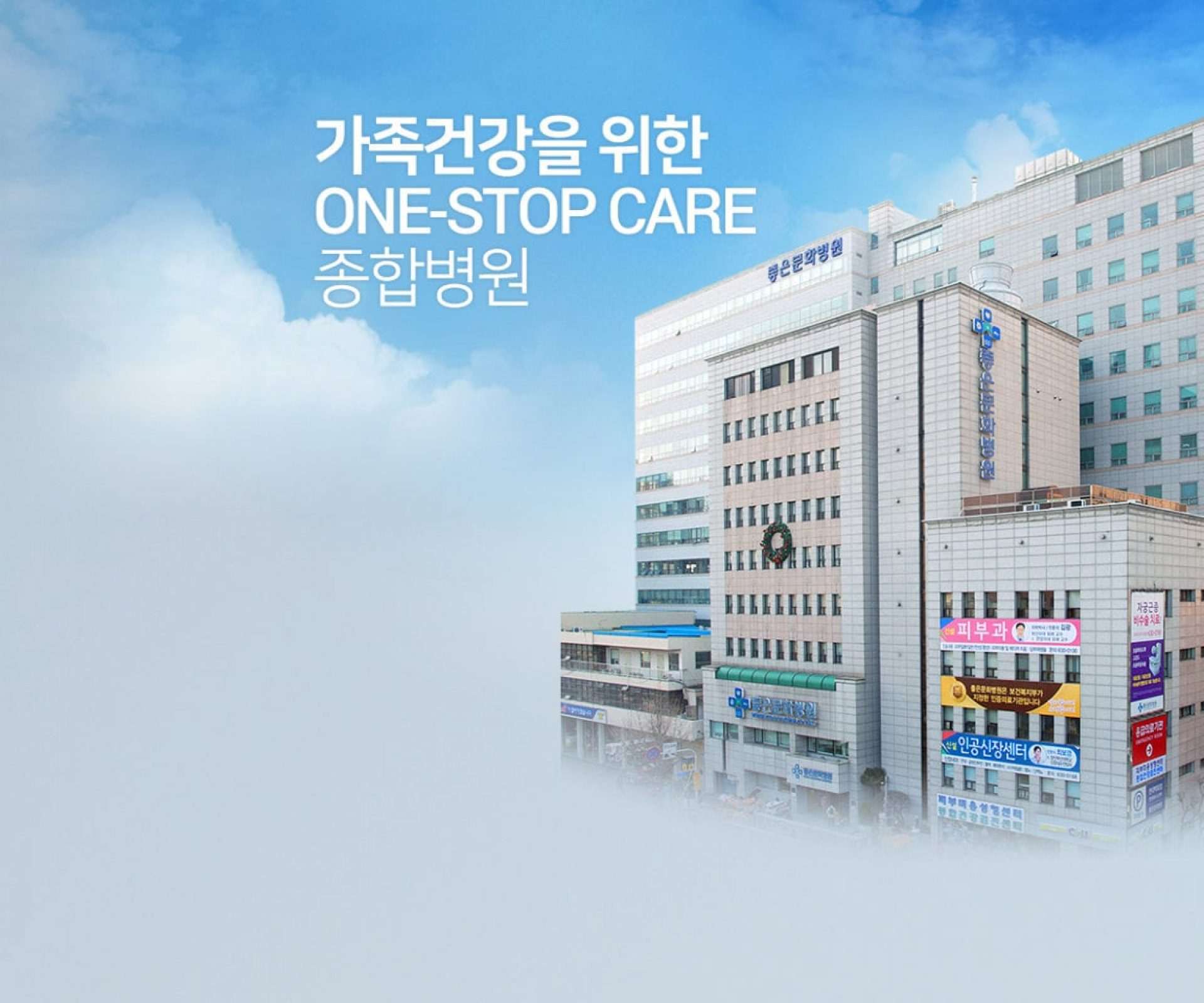 Good Moonhwa Hospital | Dong-gu, Busan