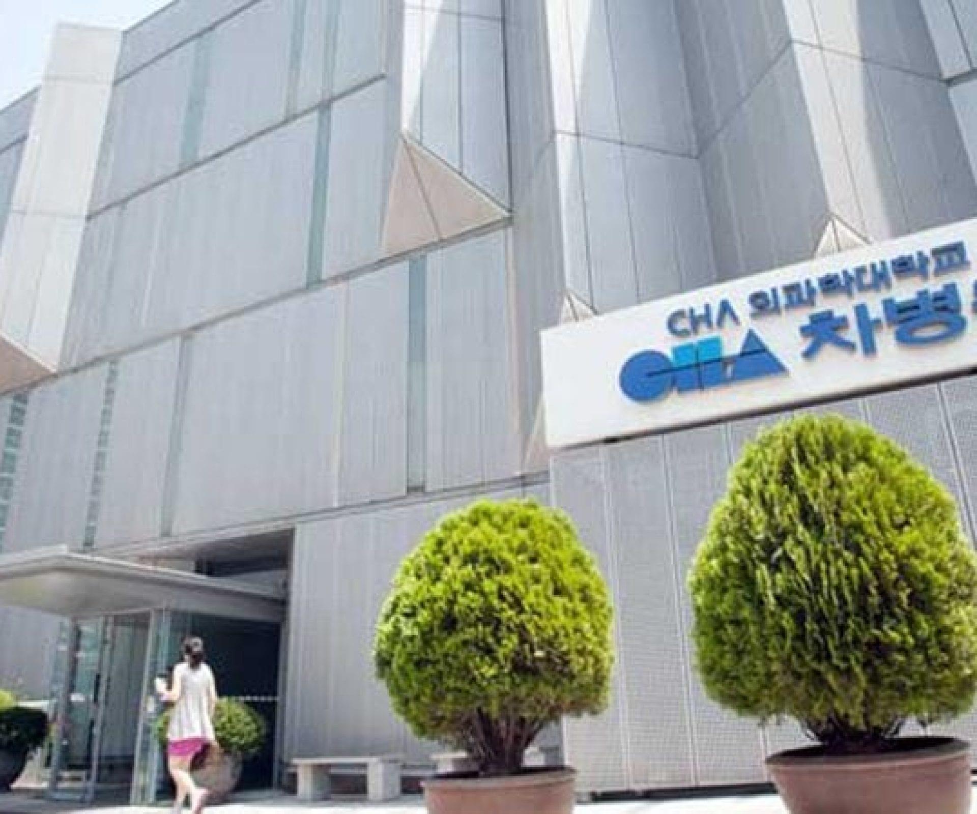 CHA Gangnam Medical Center | Gangnam-gu, Seoul