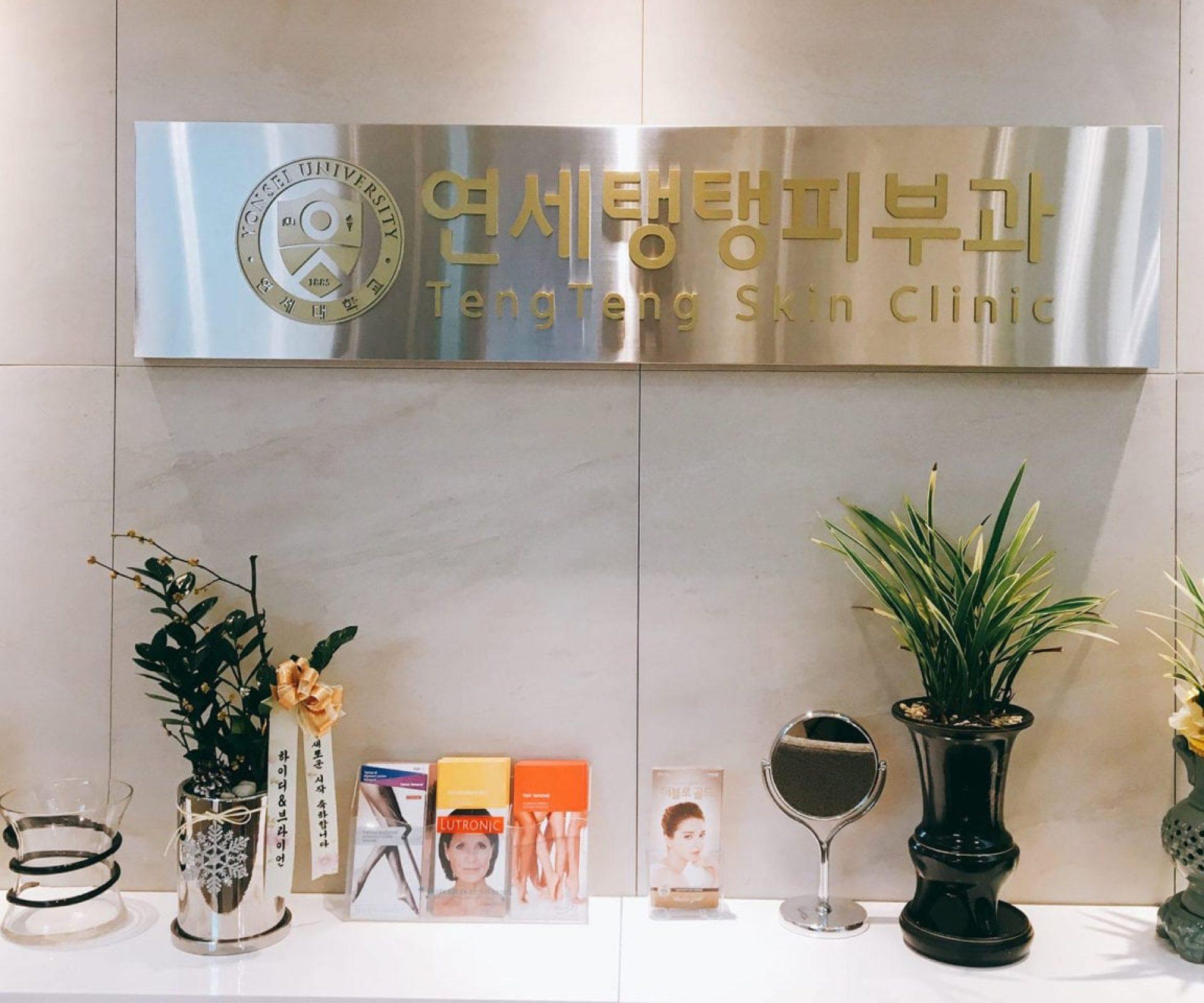 Teng Teng Skin Clinic | Gwanak-gu, Seoul