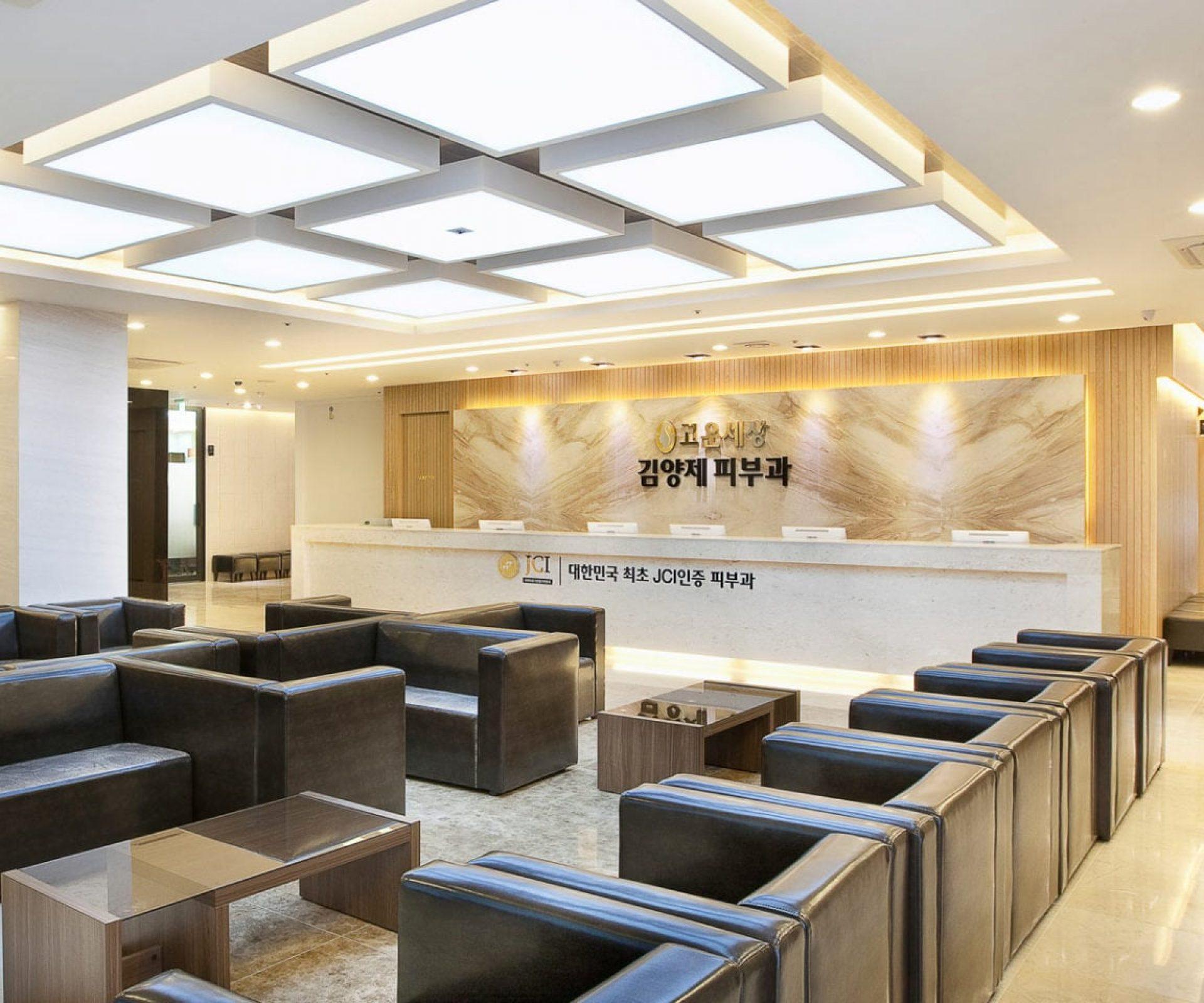 Gowoonsesang Kim Yang Che Skin Clinic | Busanjin-gu, Busan