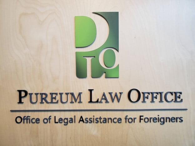 Pureum Law Office   Yongsan-gu, Seoul