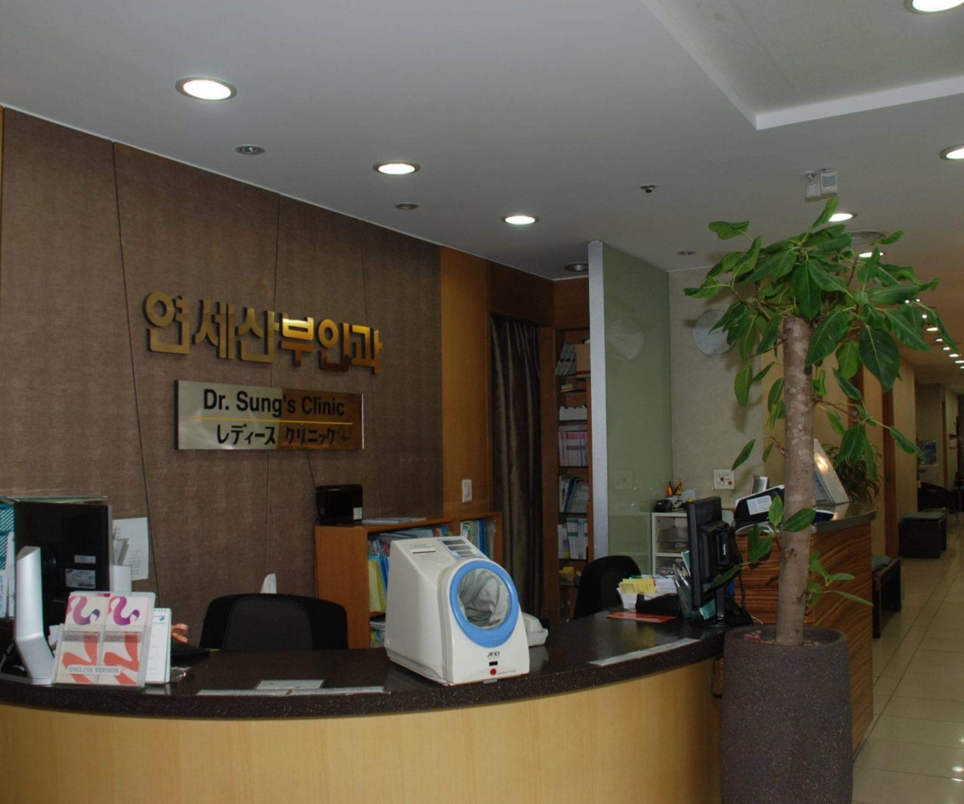 Dr Sung's Clinic | Yongsan-gu, Seoul