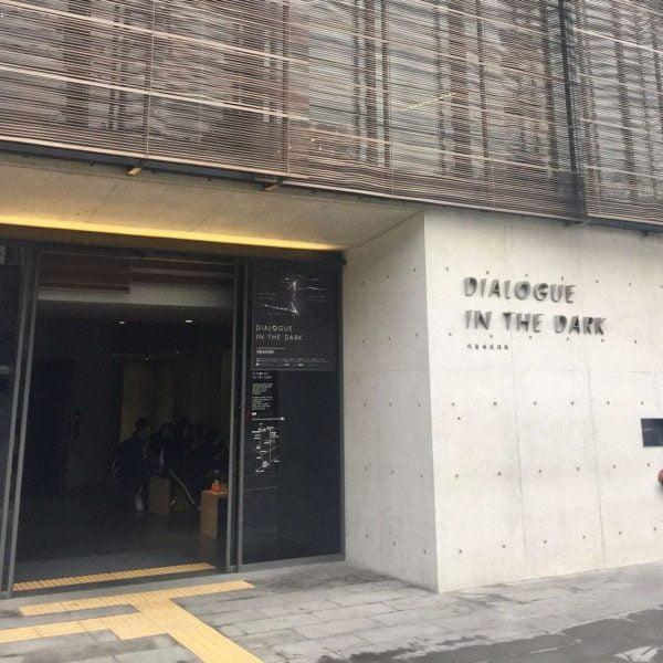 Dialogue in the Dark   Jongno-gu, Seoul
