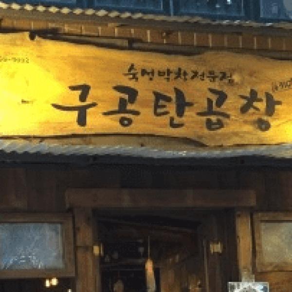 Gugongtan 구공탄 곱창 | Various Locations