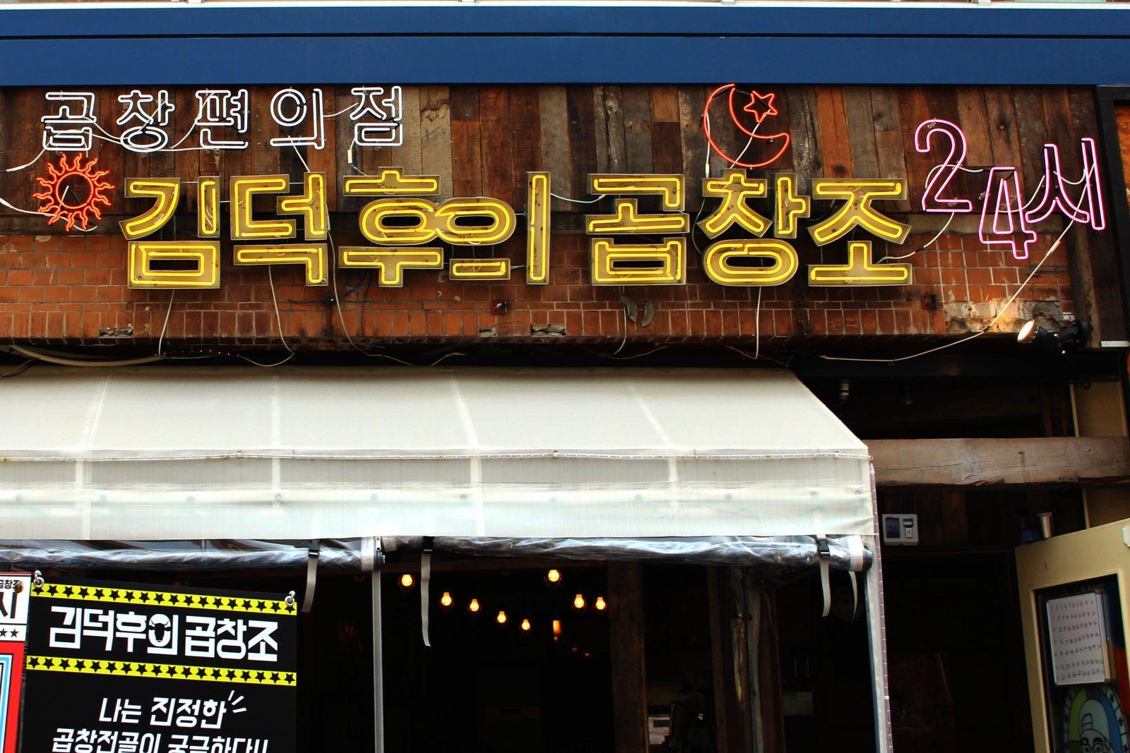 Kim Deok Hu's Gopchang 김덕후의 곱창조 | Various Locations