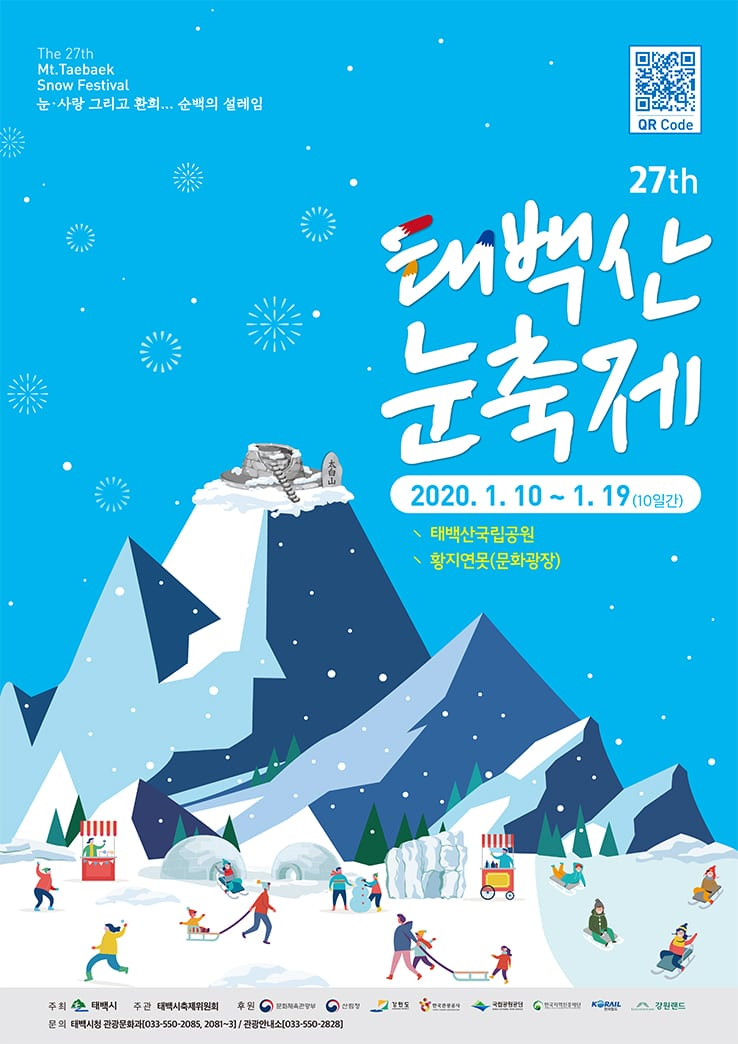 taebaeksan mountain snow festival
