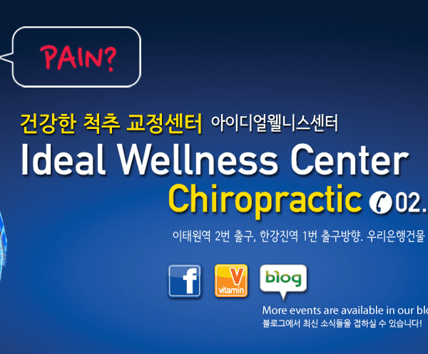 Ideal Wellness Chiropractic Center | Yongsan-gu, Seoul