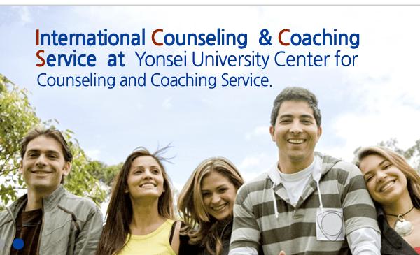 Yonsei University International Counseling & Coaching Service (ICCS) | Seodaemun-gu, Seoul