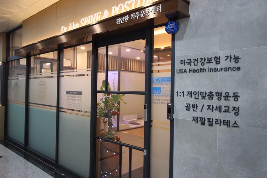 Spine & Posture | Cheonan-si, Chungcheongnam-do
