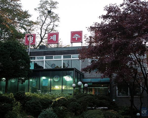 Hyeongje Chueotang | Jongno-gu, Seoul