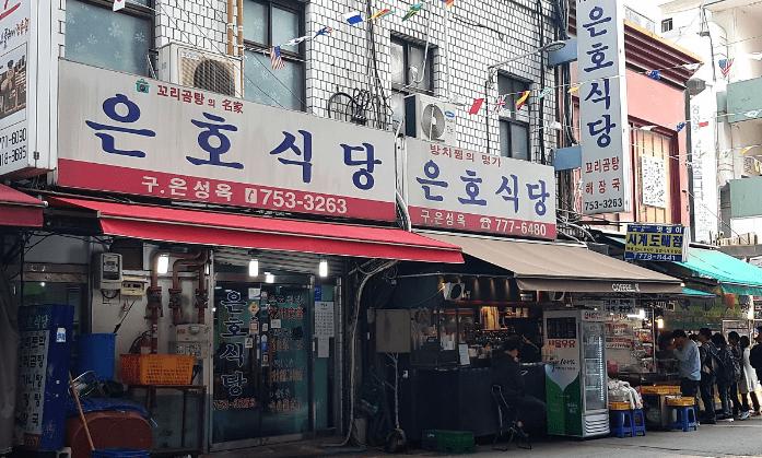 Eunho Sikdang | Jung-gu, Seoul