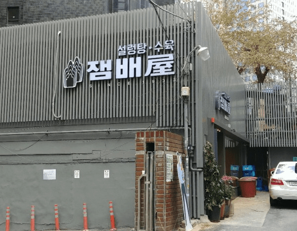 Jaem Bae Ok | Jung-gu, Seoul