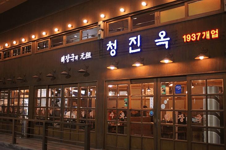 Cheong Jin Ok | Jongno-gu, Seoul