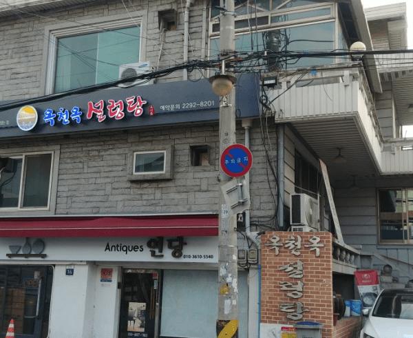 Ok Chun Ok | Dongdaemun-gu, Seoul