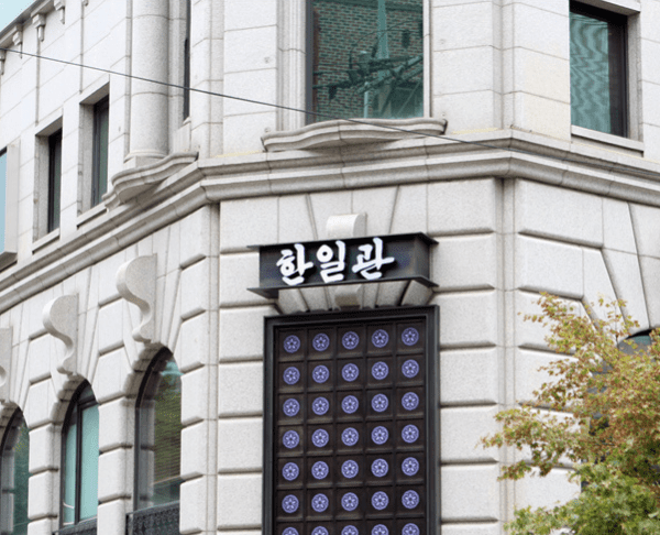 Han Il Kwan | Gangnam-gu, Seoul