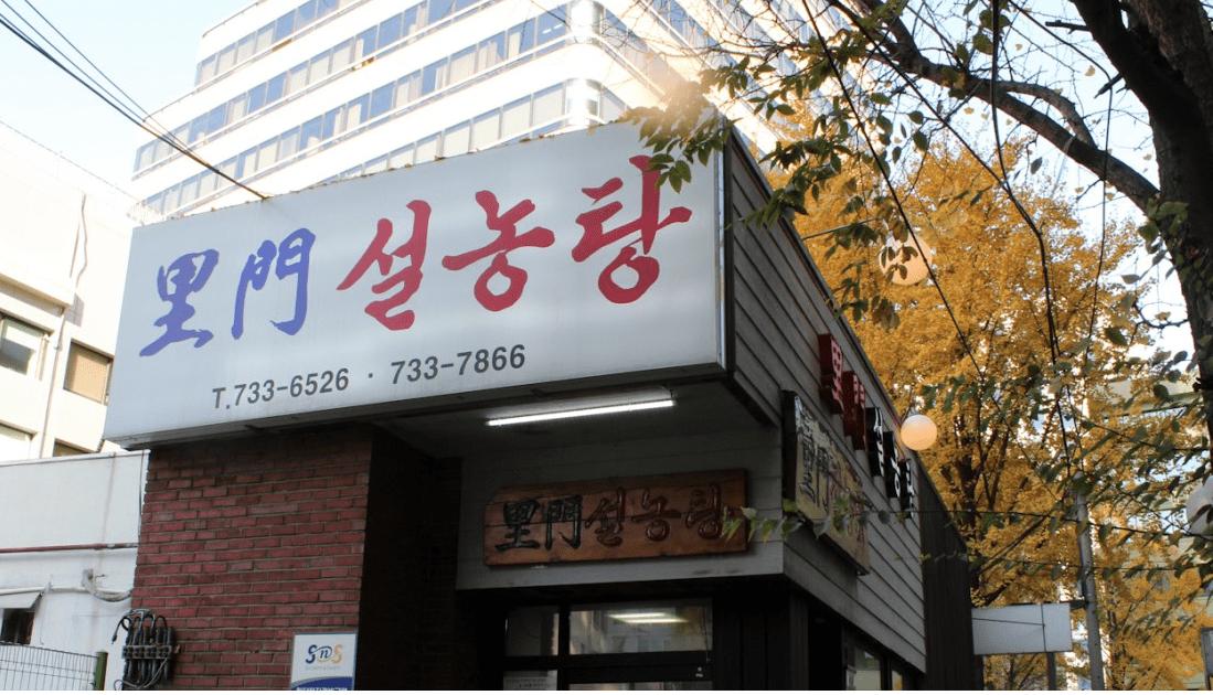 Imun Seolnongtang | Jongno-gu, Seoul