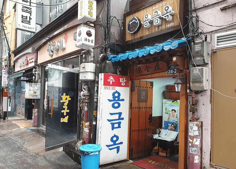 Yong Geum Ok | Jung-gu, Seoul