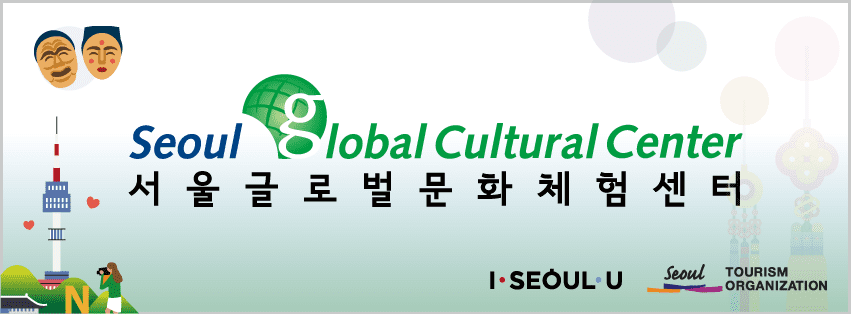 Seoul Global Cultural Center | Jung-gu, Seoul