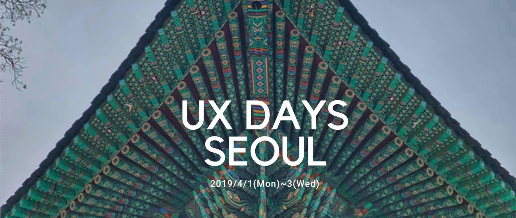 ux days seoul
