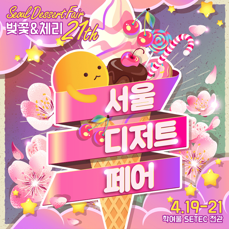 21st Cherry Blossom & Cherry Seoul Dessert Fair
