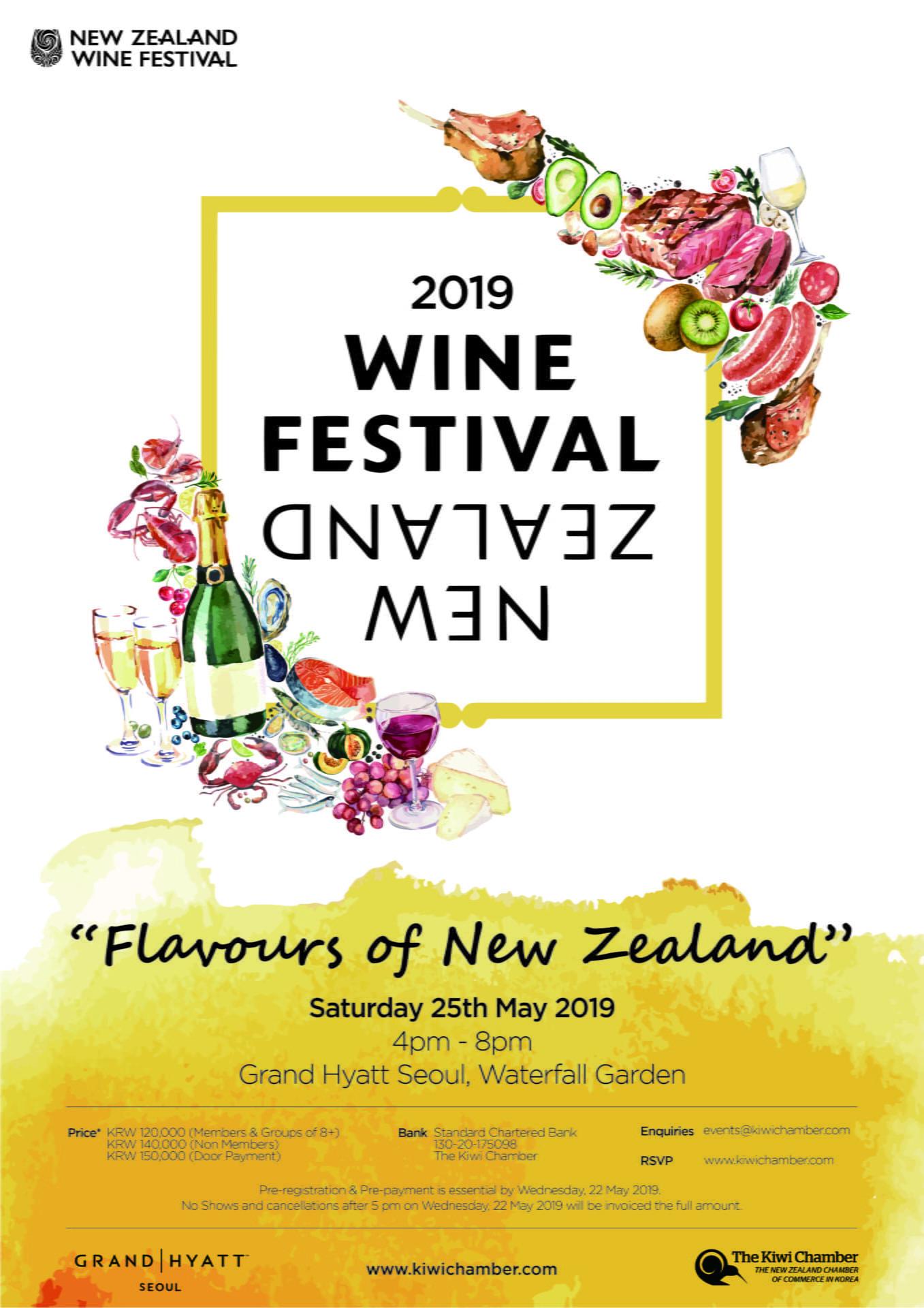 2019 New Zealand Wine Festival Seoul