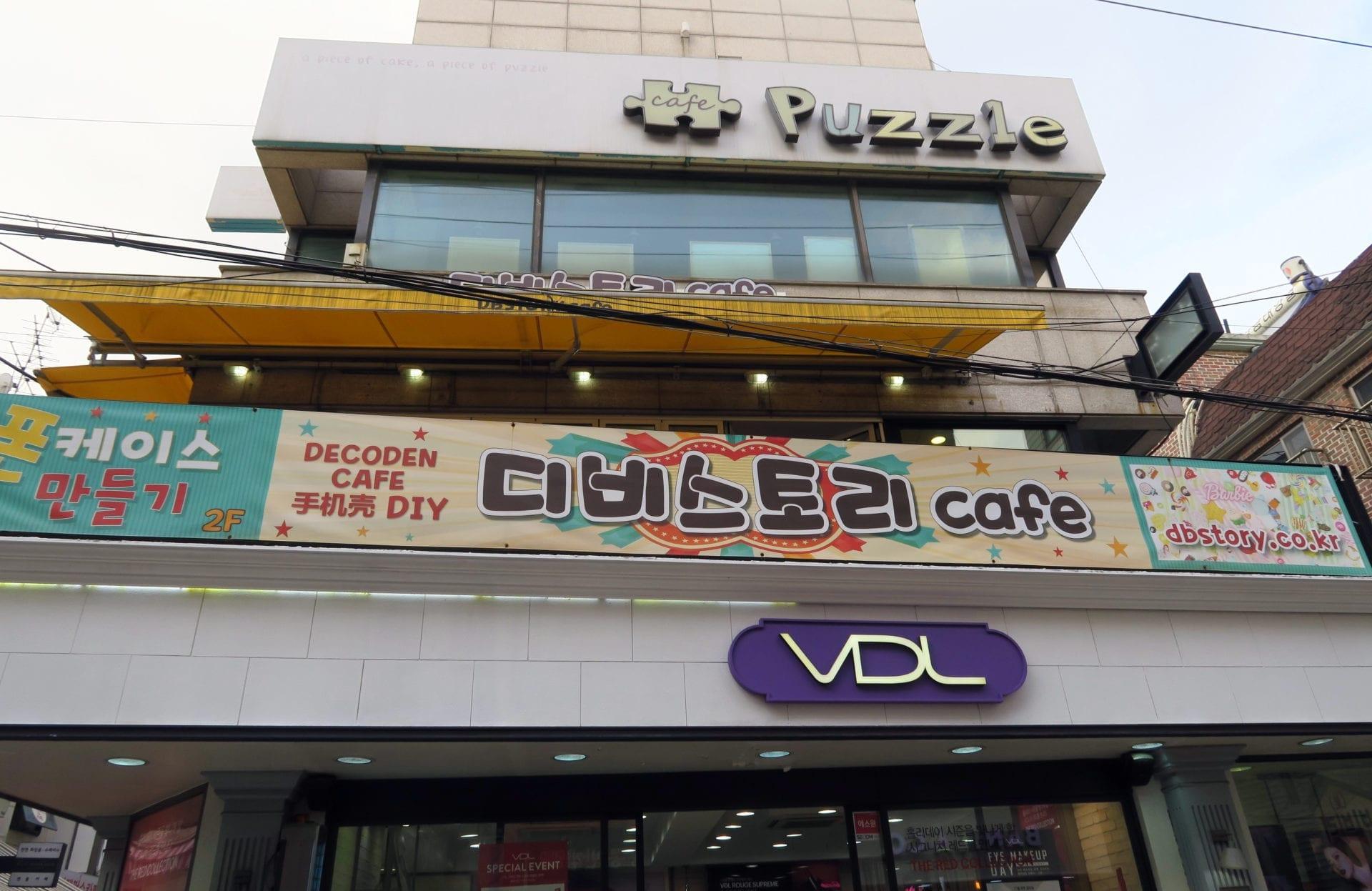 Dbstory DIY Phone Case Cafe | Mapo-gu, Seoul