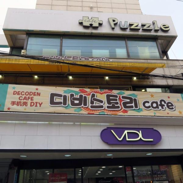 Dbstory DIY Phone Case Cafe   Mapo-gu, Seoul