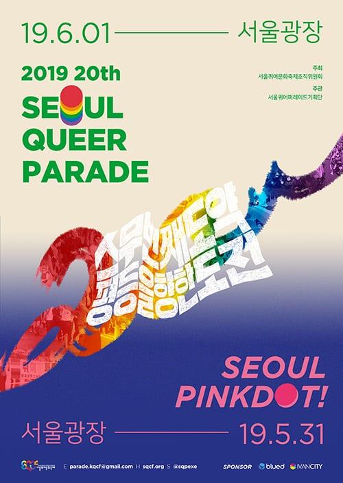 seoul queer parade pride 2019