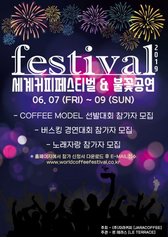 world coffee festival 2019 jaraseom island k-pop