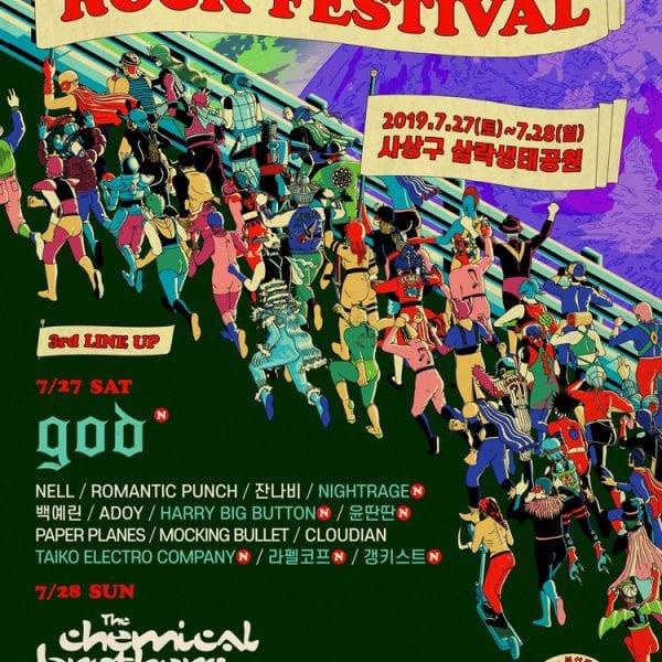 2019 Busan International Rock Festival   Sasang, Busan