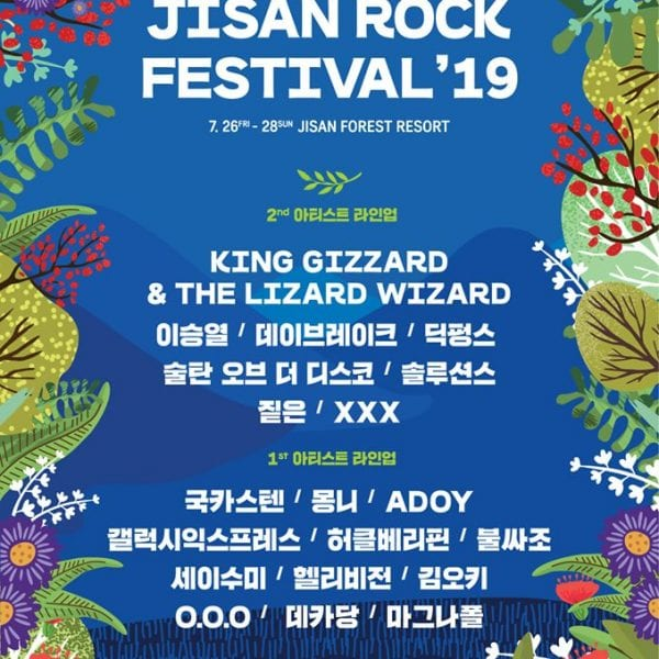 Jisan Rock Festival 2019   Icheon-si, Gyeonggi-do