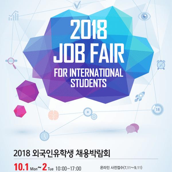 2019 Job Fair for International Students   COEX, Seoul