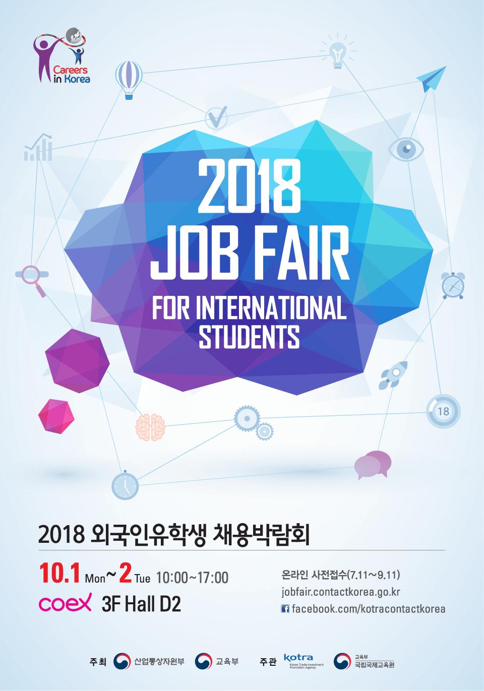 2019 coex job fair foreign international students korea seoul